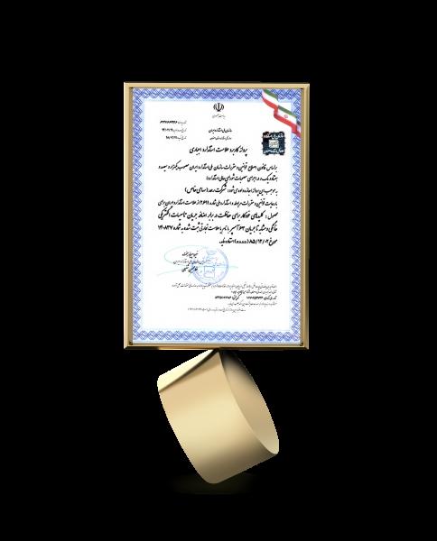 گواهینامه استاندارد ایران